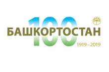 Виртуальная книжная выставка «Сияй всегда, Башкортостан!».