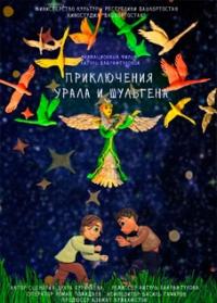 Мультипликационный фильм «Приключения Урала и Шульгена»