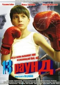 Художественный фильм «Тринадцатый раунд»