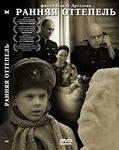 Короткометражный художественный фильм «Ранняя оттепель»