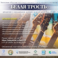 """Конкурс вокального и инструментального мастерства """"Белая трость"""""""