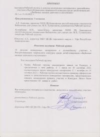 Протокол заседания Рабочей группы о допуске конкурсных материалов к дальнейшему участию в конкурсе