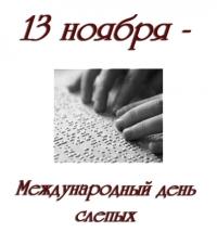 К Международному дню слепых