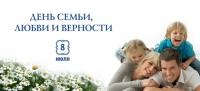 К Всероссийскому дню семьи, любви и верности
