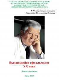 «Выдающийся офтальмолог ХХ века»