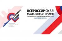 Всероссийская премия за сохранение языкового многообразия «Ключевое слово»