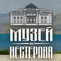 Художественный музей им. М.В.Нестерова представляет...