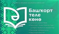 Ко Дню башкирского языка