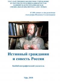 К 100-летию со дня рождения А. И. Солженицына