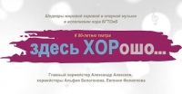 БашОпера представляет