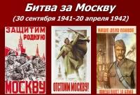 Битва под Москвой.