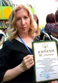 Участие во Всероссийском библиотечном конгрессе