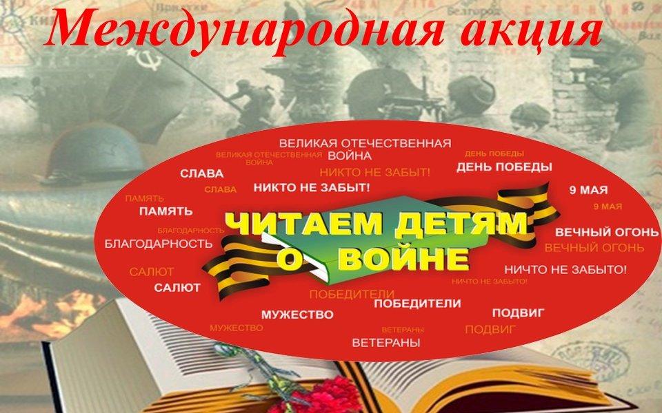 «Международная акция «Читаем детям о войне»