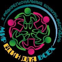 X Межрегиональный конкурс-фестиваль «Мир един для всех» для детей с ОВЗ
