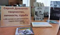 Книжная выставка «Сергей Довлатов: творчество, личность, судьба».