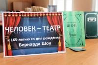 Книжная выставка «Человек – театр».
