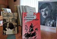 Книжная выставка «Как трудно жить по совести...»