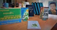 Книжная выставка «Сохраняя верность идеалам отцов».